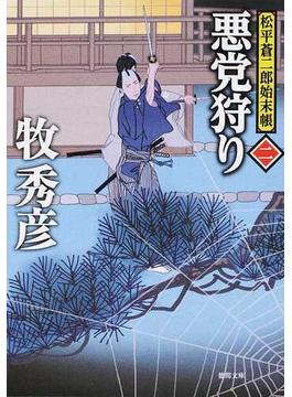 悪党狩り(徳間文庫)