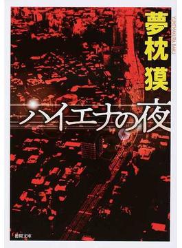 ハイエナの夜 新装版(徳間文庫)