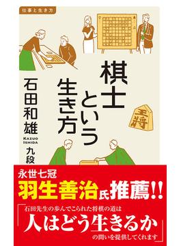 棋士という生き方(イースト新書Q)