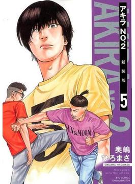 アキラNo.2 5 新装版 (RYU COMICS)