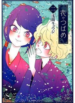 花やつばめ 2 (RYU COMICS)