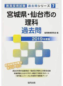 宮城県・仙台市の理科過去問 2019年度版