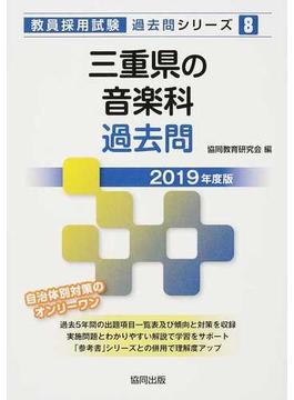 三重県の音楽科過去問 2019年度版