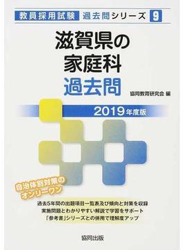 滋賀県の家庭科過去問 2019年度版