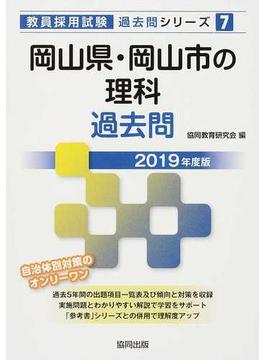 岡山県・岡山市の理科過去問 2019年度版