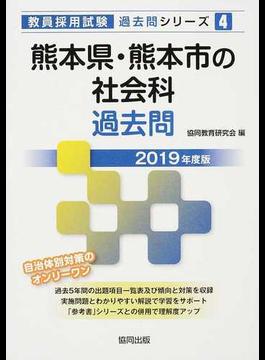 熊本県・熊本市の社会科過去問 2019年度版