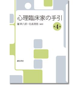 心理臨床家の手引 第4版