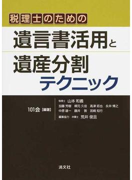 税理士のための遺言書活用と遺産分割テクニック