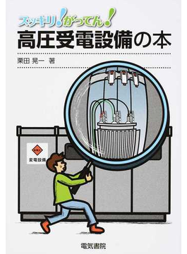 スッキリ!がってん!高圧受電設備の本