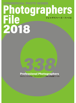 フォトグラファーズ・ファイル 2018 プロフェッショナル・フォトグラファー338人の仕事ファイル(コマーシャル・フォト・シリーズ)