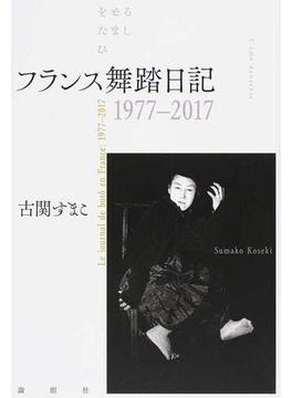 フランス舞踏日記1977−2017 をどるたましひ