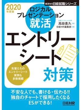 ロジカル・プレゼンテーション就活エントリーシート対策 2020年度版(日経就職シリーズ)