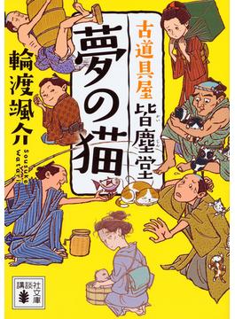 夢の猫(講談社文庫)