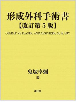 形成外科手術書 改訂第5版 基礎編