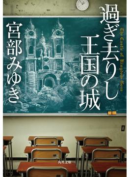 過ぎ去りし王国の城(角川文庫)