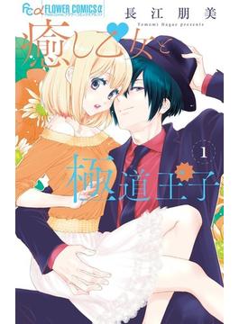 癒し乙女と極道王子 1 (プチコミックフラワーコミックスα)(フラワーコミックス)
