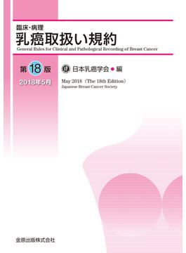 臨床・病理乳癌取扱い規約 第18版