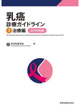乳癌診療ガイドライン 第4版 1 治療編 2018年版