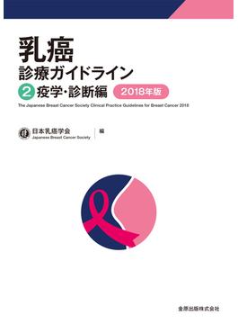 乳癌診療ガイドライン 第4版 2 疫学・診断編 2018年版
