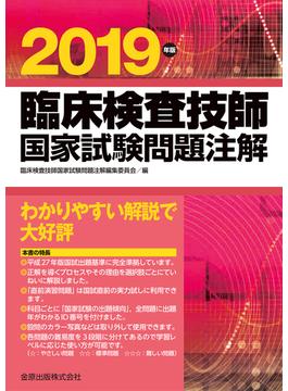 臨床検査技師国家試験問題注解 2019年版