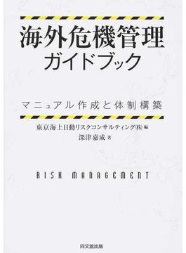 海外危機管理ガイドブック マニュアル作成と体制構築