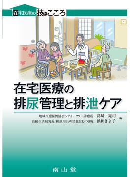在宅医療の排尿管理と排泄ケア