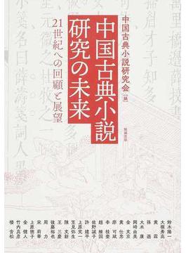 アジア遊学 218 中国古典小説研究の未来