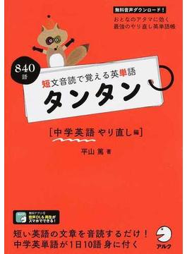 短文音読で覚える英単語タンタン おとなのアタマに効く最強のやり直し英単語帳 840語 中学英語やり直し編