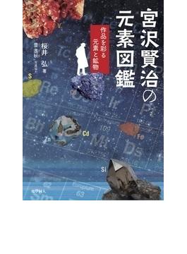 宮沢賢治の元素図鑑 作品を彩る元素と鉱物