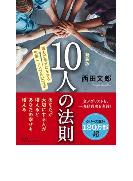 10人の法則 誰もが幸せになれる世界一シンプルな方法 新装版