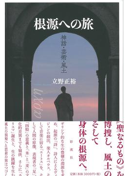 根源への旅 神話・芸術・風土
