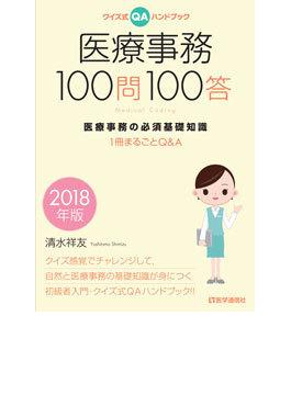 医療事務100問100答 クイズ式QAハンドブック 医療事務の必須基礎知識 1冊まるごとQ&A 2018年版