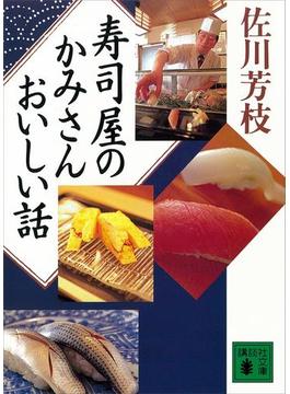 寿司屋のかみさんおいしい話(講談社文庫)