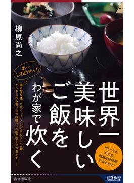 世界一美味しいご飯をわが家で炊く(青春新書インテリジェンス)