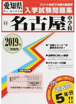 名古屋中学校 2019年春受験用