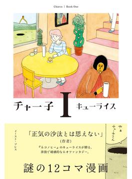 チャー子 1 (CUE COMICS)(Cue comics)