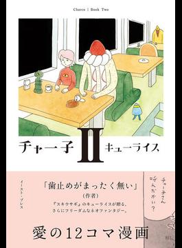 チャー子 2 (CUE COMICS)(Cue comics)
