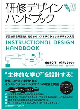 研修デザインハンドブック 学習効果を飛躍的に高めるインストラクショナルデザイン入門