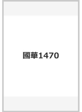 國華1470