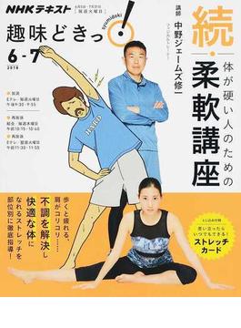 体が硬い人のための柔軟講座 続 (NHKテキスト 趣味どきっ!)