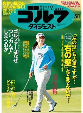 週刊ゴルフダイジェスト 2018/5/1号