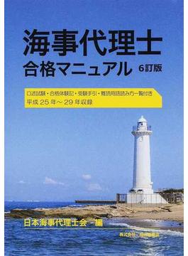 海事代理士合格マニュアル 6訂版