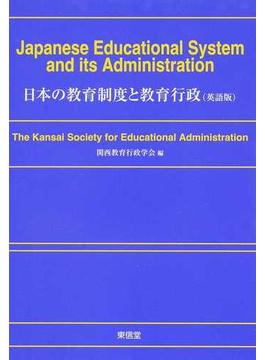 日本の教育制度と教育行政 英語版