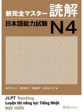 新完全マスター読解日本語能力試験N4