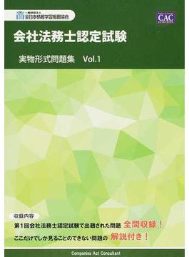 会社法務士認定試験実物形式問題集 Vol.1
