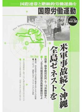 国際労働運動 国際連帯と階級的労働運動を vol.32(2018.5) 米軍事故続く沖縄 全島ゼネストを