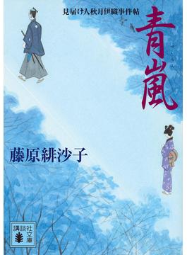 青嵐(講談社文庫)