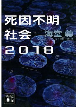 死因不明社会2018(講談社文庫)