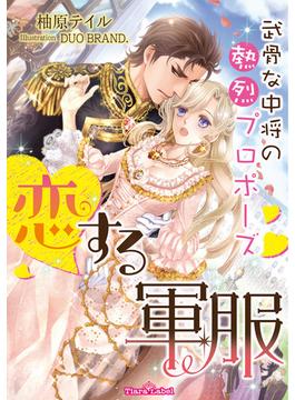 恋する軍服 武骨な中将の熱烈プロポーズ(ティアラ文庫)