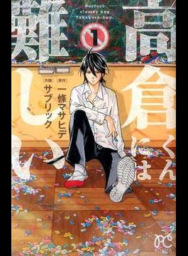 高倉くんには難しい(BONITA COMICS) 2巻セット(ボニータコミックス)